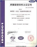 取得了ISO9001认证