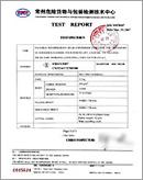 UN试验报告